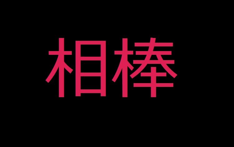 加藤清史郎 相棒2回目出演 オフの画像はまだまだカワイイ!弟が東急リバブルCM?